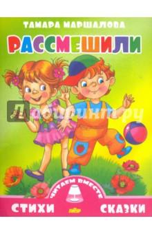 Маршалова Тамара Рассмешили
