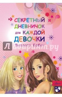 Секретный дневничок для каждой девочкиТематические альбомы и ежедневники<br>Секретный дневничок для каждой девочки - лучший подарок для юной умницы и модницы. В нём найдётся всё, что только можно пожелать:<br>- подробная анкета хозяйки дневничка;<br>- расписание школьных уроков;<br>- список кружков, секций и дополнительных занятий;<br>- специальный раздел, помогающий следить за здоровьем и самочувствием;<br>- странички для записи рецептов;<br>- глава, посвящённая красоте: макияжу, уходу за кожей и волосами;<br>- расписание спортивных тренировок;<br>- странички для записи планов на каникулы;<br>- раздел с адресами и днями рождения всех друзей и подруг;<br>- странички для записи планов на будущее.<br>