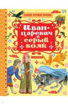 Иван-Царевич и серый волк фото