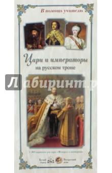 Цари и императоры на русском тронеМетодические пособия по истории<br>В издание входят 24 карточки с портретами и рассказами о судьбах правителей России, а также 48 карточки для игры Мемори и 60 карточек с вопросами для викторины.<br>