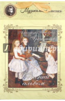Детский альбомЛитература для музыкальных школ<br>Детский альбом А. Т. Гречанинова продолжил традицию композиторов создавать сочинения для юных любителей музыки. Они могут играть пьесы или их слушать, и это, способствуя развитию творческих способностей, поможет им увидеть мир во всех его красках.<br>