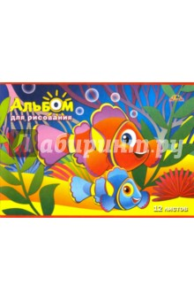 """Альбом для рисования """"Коралловые рыбки"""" (12 листов, А4) (С1009-18) АппликА"""