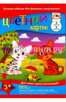 """Картон цветной """"Два тигренка"""" (8 листов, 8 цветов, А5) (С0011-18) АппликА"""