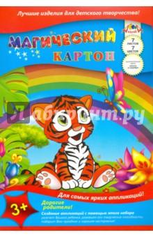 """Картон цветной магический """"Тигренок"""" (7 листов, 7 цветов, А4) (С1857-03) АппликА"""