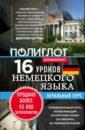 Кржижевский Алексей Михайлович 16 уроков Немецкого языка. Начальный курс