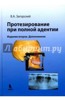 Протезирование при полной адентииСтоматология<br>В монографии изложены современные представления о взаимоотношениях зубов, зубных рядов, жевательных мышц и височно-нижнечелюстных суставов при их функционировании и дисфункциональных расстройствах.<br>Даны биофизические характеристики тканей протезного ложа. Обобщен опыт использования одиночных зубов, их корней и имплантатов в конструкциях полных съемных протезов. Описаны способы оценки положения зубных рядов в трехмерном пространстве лицевого черепа человека, различные методы определения центрального соотношения челюстей, постановки искусственных зубов и моделировки базисов протезов. Приведен алгоритм ортопедического лечения больных, рассмотрены ошибки, наиболее часто наблюдающиеся при проведении врачебных манипуляций как в клинике, так и в лаборатории.<br>Для стоматологов-ортопедов.<br>2-е издание, дополненное.<br>