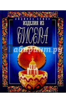 Божко Л. - Изделия из бисера (2010) cкачать.