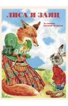 Лиса и заяц фото