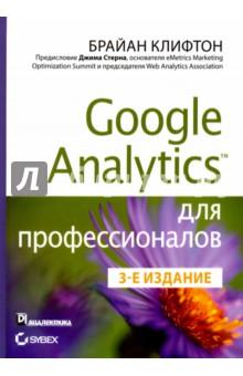 Google Analytics для профессионаловМаркетинг<br>Станьте профессиональным пользователем Google Analytics с помощью полного руководства Google Analytics для профессионалов Брайана Клифтона !<br>В этом, посвященном последней версии Google Analytics, третьем издании бестселлера, приведено намного большее количество советов по увеличению ROI, чем когда-либо ранее. Хотите<br>Cтать специалистом по использованию всех мощных возможностей и отчетов Google Analytics?<br>Измерять эффективность проводимых кампаний в реальном времени?<br>Открыть наилучшие пути отслеживания посетителей из социальных сетей и мобильных посетителей?<br>Оценивать влияние мультиканального маркетинга?<br>Вы найдете ответы на эти и многие другие вопросы в данном полном практическом руководстве. Изучите новые средства Google Analytics и способы их использования. Все это позволит увеличить посещаемость вашего веб-сайта, раскрутить свой бренд и извлечь чистую прибыль.<br>Быстро увеличивайте продуктивность с помощью нового пользовательского интерфейса и великолепных новых инструментов, таких как мультиканальные последовательности<br>Узнайте о новых возможностях, среди которых отслеживание мобильных посетителей и посетителей из социальных сетей, а также использования встроенного видео<br>Изучите удобные обходные пути, а также усовершенствованные приемы и тактики, которые можно применить немедленно<br>Следуйте полезным советам и разберите реальные примеры<br>Оптимизируйте поисковый маркетинг, монетизируйте некоммерческие сайты и отслеживайте оффлайновый маркетинг наравне с онлайновым<br>Интегрируйте данные Google Analytics в системы и приложения от сторонних разработчиков, включая систему CRM.<br>Об авторе<br>Доктор философии Брайан Клифтон является всемирно признанным экспертом по Google Analytics, который консультирует глобальных клиентов по вопросам оптимизации эффективности веб-сайтов. В 2005 г. Брайан присоединился к Google Europe. В качестве бывшего лидера веб-аналитики для Google Europe, Ближнего Восток