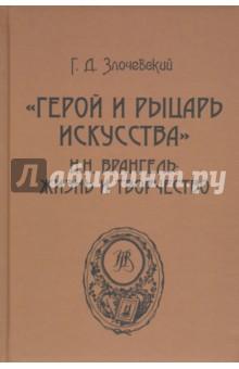 Герой и рыцарь искусства Н.Н. Врангель. Жизнь и творчество