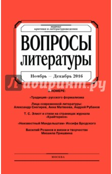 Журнал Вопросы Литературы № 6. 2016