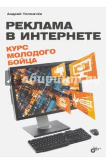 Реклама в Интернете. Курс молодого бойцаМаркетинг<br>В книге в очень концентрированном виде содержится информация обо всех видах рекламы в Интернете: на веб-сайтах, в социальных сетях, с помощью электронных рассылок, партнерских программ, рекламных кампаний в Яндексе и Google и т. д. Описываются особенности каждого вида интернет-рекламы, даются рекомендации и пошаговые инструкции для начала практической работы. Для тех, кто хочет изучить вопрос глубже, приводится описание технических механизмов интернет-рекламы. <br>Книга предназначена для рекламодателей (малый и средний бизнес), маркетологов и веб-мастеров, практически занимающихся интернет-рекламой, а также для студентов, изучающих данную тему.<br>