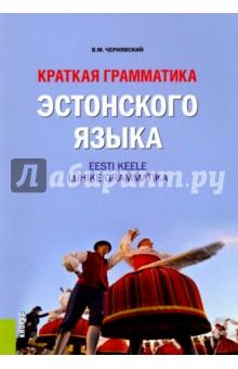 Краткая грамматика эстонского языка. Учебное пособие