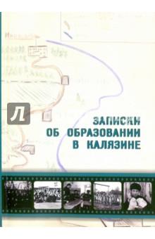 Записки об образовании в Калязине