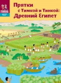 Литвина, Долматова: Прятки с Тимкой и Тинкой. Древний Египет
