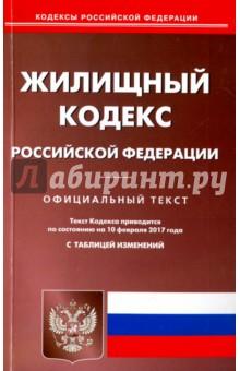 Жилищный кодекс Российской Федерации по состоянию на 10.02.17 г