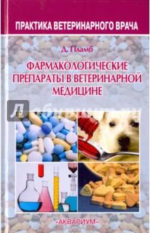 Фармакологические препараты в ветеринарной медицинеВетеринария<br>Эта книга считается одним из наиболее авторитетных и фундаментальных руководств по ветеринарной фармакологии. Ясная и лаконичная форма, последовательное изложение материала по единому плану существенно облегчают его понимание и использование. С учетом особенностей разных видов животных представлены сведения по фармакокинетике лекарственных препаратов. Монография имеет ярко выраженную клиническую направленность с изложением большого круга вопросов, которые ранее не были представлены так полно в доступной нам литературе.<br>Предлагаемое издание будет полезно врачам широкой практики, научным работникам, студентам при изучении курса ветеринарной фармакологии и других дисциплин.<br>Статьи расположены в соответствии с оригиналом - по английскому алфавиту, для удобства читателя приводится алфавитный указатель русских названий препаратов.<br>