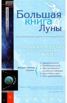 Большая книга Луны. Благоприятный прогноз на каждый деньАстрология. Гороскопы. Лунные ритмы<br>Мир, в котором мы живем, древние не зря называли подлунным. Луне, верному спутнику нашей планеты, подчиняются не только все природные процессы, происходящие на Земле. Ей подчинена и вся наша жизнь, каждое событие, наши отношения с миром, наши страхи, любые наши шаги и успех. Ощущение этой связи мы отчасти утратили, что незамедлительно сказалось на нас самих - мы слишком часто чувствуем себя несчастливыми, уставшими, больными и разочарованными.<br>В этой книге содержатся простые и действенные лунные рекомендации, которые позволяют прийти к гармоничному сосуществованию с самим собой и окружающим миром. Они касаются всех сфер нашей жизни: здоровье, семья, любовь, мирный труд на земле…<br>Жизнь в лунных ритмах естественна и легка как существование самой Вселенной - ведь это и есть жизнь в ритмах Вселенной!<br>