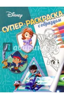 Узнавайка. Суперраскраска с образцомРаскраски по образцу<br>Книжка-раскраска, в которой ребенок, смотря на образец, раскрасит свою картинку.<br>Для детей младшего школьного возраста.<br>