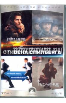 Коллекция Paramount. Том 1. Стивен Спилберг (4DVD)Драма<br>В состав сборника входят фильмы Стивена Спилберга:<br>1) Война миров (2005) - Никто не поверил бы в начале 21 столетия, что за всем происходящим на Земле зорко и внимательно следят существа более развитые, чем человек; что в то время, как люди занимались своими делами, их исследовали и изучали. С бесконечным самодовольством сновали люди по всему земному шару, занятые своими делишками, уверенные в своей власти над материей. А между тем через бездну пространства на Землю смотрели глазами полными зависти, существа с высокоразвитым, холодным, бесчувственным интеллектом, и медленно, но верно вырабатывали свои враждебные нам планы…<br>Режиссер<br>Стивен Спилберг <br>В ролях: Том Круз, 2.Дакота Фаннинг, Миранда Отто, Джастин Чатвин, Тим Роббинс, Рик Гонсалес <br>Продюсеры: Кэтлин Кеннеди, Колин Уилсон, Дэмиэн Колье, Пола Вагнер <br>Сценаристы: Джош Фридман, Дэвид Кепп, Герберт Джордж Уэллс <br>Оператор: Януш Камински.<br>Композитор: Джон Уильямс <br>Монтаж: Майкл Кан <br>Жанр: фантастика, триллер.<br>Продолжительность: 112 минут. <br>Производство: США, 2005 год. <br>Формат: 1,78:1.<br>Регионы: 5, PAL.<br>Звук: русский - 2.0, английский - 5.1. <br>2) Спасти рядового Райана (1998) - Капитан Джон Миллер получает тяжелое задание. Вместе с отрядом из восьми человек Миллер должен отправиться в тыл врага на поиски рядового Джеймса Райана, три родных брата которого почти одновременно погибли на полях сражений. Командование приняло решение демобилизовать Райана и отправить его на родину к безутешной матери. Но для того, чтобы найти и спасти солдата, крошечному отряду придется пройти через все круги ада…<br>Режиссер: Стивен Спилберг<br>В ролях: Том Хэнкс, Том Сайзмор, Эдвард Бёрнс, Барри Пеппер, Адам Голдберг, Вин Дизель, Джованни Рибизи, Джереми Дэвис, Мэтт Дэймон <br>Продюсеры: Йен Брайс , Марк Гордон, Гари Левинсон, Стивен Спилберг, Бонни Кертис, Кевин Де Ла Ной, Марк Хаффам <br>Сценарист: Роберт Родат <br>Оператор: Януш 