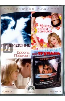 Коллекция Paramount. Том 3. Драмы (4DVD)Драма<br>В состав сборника входят фильмы:<br>1) Привидение (1990) - реж. Джерри Цукер<br>Счастливая парочка возвращается домой после вечера в театре. На тёмной аллее на них нападает грабитель… Защищаясь, Сэм погибает. Теперь он только призрак, но всё еще может помочь своей возлюбленной! Сэм-привидение узнаёт, что его смерть не была случайной, а над Молли нависла смертельная опасность! Но для Молли он теперь человек-невидимка, которого она не видит и не слышит. Как предупредить её об опасности? Единственный способ связаться с Молли и передать ей важное сообщение - воспользоваться сверхъестественными способностями неопытной женщины-медиума по имени Ода Мэй Браун. Ода не уверена в своих силах, но очень хочет помочь…<br>Режиссёр: Джерри Цукер<br>Продюсер: Лиза Вайнстайн<br>Автор сценария: Брюс Джоэл Рубин<br>В главных ролях: Патрик Суэйзи, Деми Мур, Тони Голдуин, Вупи Голдберг<br>Оператор: Адам Гринберг<br>Композитор: Морис Жарр<br>Продолжительность: 127 мин.<br>Производство: США, 1990 год<br>Формат: 1,78:1.<br>Регионы: 5, PAL.<br>Звук: русский - 2.0, английский - 5.1. <br>2) Между небом и землей (2005) - реж. Марк Уотерс<br>Вселившись в арендованную квартиру в Сан-Франциско и начав наводить там порядок, Дэвид неожиданно встречает в своем новом жилище привлекательную молодую женщину Элизабет, которая уверяет его, что именно она является хозяйкой этих апартаментов. Когда же Дэвид начинает склоняться к мысли, что произошло какое-то недоразумение, Элизабет исчезает так же внезапно и загадочно, как и появилась. Замена замков не останавливает красотку: ее таинственные появления и исчезновения продолжают вносить сумятицу в жизнь Дэвида. Убедившись в том, что она привидение, Дэвид старается помочь ей навсегда остаться в потустороннем мире. Однако, открыв в себе невероятные возможности - например, способность проходить сквозь стены, - Элизабет начинает убеждать себя в том, что она каким-то образом еще жива и поэтому не собирается перебира