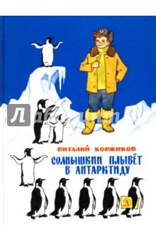 Солнышкин плывёт в АнтарктидуСказки отечественных писателей<br>Эта книга В. Т. Коржикова (1931-2007) - продолжение повести Весёлое мореплавание Солнышкина.<br>Теперь пароход Даёшь! направляется в Антарктиду, и в пути команду ждут новые приключения. Старый Робинзон наконец осуществит свою мечту - отправится в настоящее плавание, часть которого он проделает на плоту, ведомом акулой. Друг Солнышкина, радист Перчиков, становится вождём маленького острова, а сам Солнышкин открывает новые земли и проходит школу настоящего моряка.<br>Для среднего школьного возраста.<br>