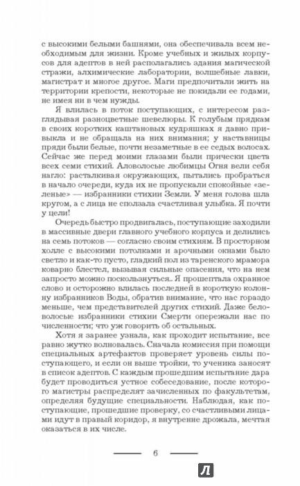 магистерия школа жизни2полянская