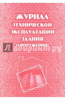Журнал технической эксплуатации здания (сооружения) Учитель