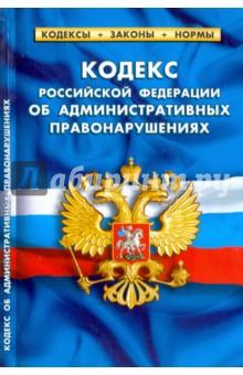 Кодекс Российской Федерации об административных правонарушениях по состоянию на 01.02.17 г