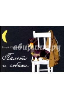 Пальто и собака (с автографом автора)Книги с автографом--<br>С автографом автора.<br>В сборник вошли эссе, лучшие стихотворения разных лет, а также ироничные заметки о буднях Жозефины Тауровны, или, по-простому, таксы Чуни.<br>Чуня - собачка удивительная: вредная, своенравная, но при этом невероятно обаятельная, она раздает интервью и ведет литературную колонку. Сегодня она не менее популярна в интернете, чем ее хозяин, Дмитрий Воденников.<br>
