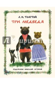 Три медведяСказки отечественных писателей<br>На замечательных сказках Льва Николаевича Толстого выросло не одно поколение детей. Перед вами история о маленькой девочке, заблудившейся в лесу и попавшей в дом к трём медведям, где она успела не только попробовать похлёбку и выспаться на чужой кроватке, но и сломать маленький стульчик Мишутки.<br>Любимую сказку украшают выразительные и живые рисунки выдающегося художника, великолепного мастера книжной иллюстрации Николая Александровича Устинова.<br>В пересказе Льва Николаевича Толстого.<br>