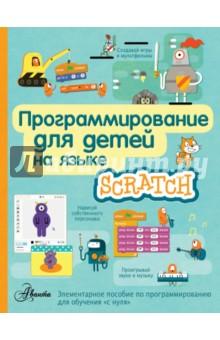 Программирование для детей на языке ScratchДополнительные пособия по информатике<br>Язык Scratch был придуман специально для обучения детей программированию. Это своеобразный виртуальный конструктор, играя в который ребёнок будет создавать настоящие программы! Для этого не нужно никаких специальных навыков и умений: нужен только простейший компьютер и доступ к интернету. Если постоянного доступа к интернету нет - не беда: программу можно скачать на свой компьютер и использовать без доступа к сети. Интересные проекты, яркие иллюстрации, понятные инструкции - благодаря всему этому можно запросто разобраться в основах программирования, понять логику работы компьютера, что в дальнейшем позволит легко перейти к программированию на более сложных языках.<br>Для младшего и среднего школьного возраста.<br>