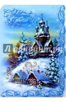 90538/С Новым годом/открытка гигант вырубка двойн