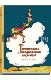 Татарские народные сказки фото
