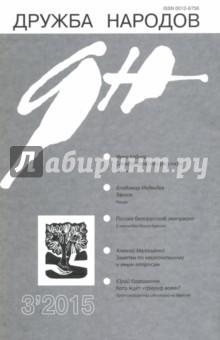 Журнал Дружба народов № 3. 2015
