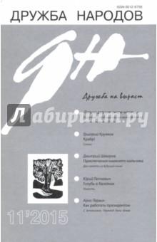 Журнал Дружба народов № 11. 2015