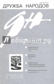 Журнал Дружба народов № 1. 2016