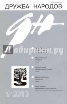Журнал Дружба народов № 9. 2016