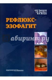 Рефлюкс-эзофагитГастроэнтерология<br>Книга посвящена наиболее распространенным заболеваниям в гастроэнтерологии: рефлюкс-эзофагиту, грыжам пищеводного отверстия диафрагмы и их осложнениям. Приведены исторические сведения, подробно описана анатомия и физиология области кардии. С современных позиций изложены вопросы этиологии и патогенеза. Рассмотрены возможности диагностики, подробно описано консервативное лечение с применением фармацевтических препаратов последних поколений. Отдельное внимание уделено показаниям и выбору метода хирургического лечения, подробно описана техника операций. Обобщен и проанализирован накопленный опыт более 1000 операций. С критических позиций рассмотрены послеоперационные осложнения и причины неудач антирефлюксных операций, а также методы их коррекции.<br>Текст иллюстрирован многочисленными клиническими наблюдениями, интраоперационными фотографиями и авторскими рисунками.<br>Для хирургов, гастроэнтерологов, терапевтов и диагностов.<br>