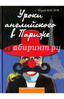 Уроки английского в Париже
