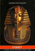 Владимир Странников: Египет. Культура, традиции, архитектура Древнего Египта