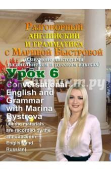 Разговорный английский и грамматика с Мариной Быстровой. Урок 6 (DVD)Видеокурсы. Английский язык<br>Курс рассчитан как для начинающих, так и для уровней выше среднего.<br>В данном разговорном курсе мы изучаем: слова и выражения, необходимые для грамотной речи, времена английского глагола, артикль, неправильные глаголы, местоимения, модальные глаголы, придаточные предложения, условия и времени, пассив, косвенную речь, пять типов вопросов. На диске также представлены упражнения для выполнения домашнего задания. Все фразы на русском английском озвучены профессиональным диктором<br>Минимальные системные требования: любое устройство с DVD-ROM (DVD плеер, компьютер, подходит для использования в машине), 512 МБ, Windows, Macos, Linux, требуются наушники или колонки.<br>Длительность: 40 мин.<br>