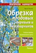 Ирина Пескова: Обрезка плодовых деревьев и кустарников
