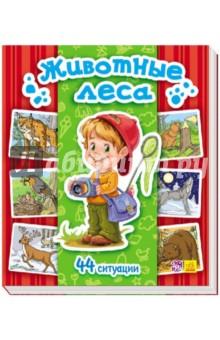 Животные лесаЖивотный и растительный мир<br>Чудесная книжка для тех, кто хочет познакомиться с животными, обитающими в лесу.<br>Эта энциклопедия в картинках понравится каждому любознательному карапузу. Она познакомит малыша с жителями леса и их привычками, научит любить природу. Крепкие картонные странички, простые и понятные тексты, красочные картинки, безусловно, привлекут внимание ребенка.<br>Для чтения взрослыми детям.<br>
