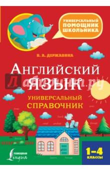 Английский язык. 1-4 классы. Универсальный справочник