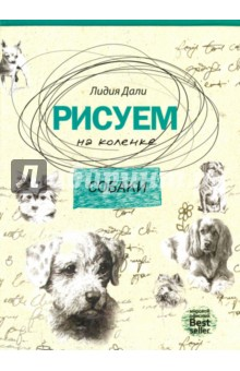 Рисуем на коленке. СобакиОбучение искусству рисования<br>Хочешь научиться рисовать, но не знаешь, с чего начать? Эта книга поможет тебе! Кто угодно сможет нарисовать пушистых питомцев, пользуясь инструкциями из этой книги. Рисуй собак шаг за шагом и наслаждайся результатом. Вдохновение гарантировано!<br>