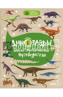 Динозавры. Иллюстрированный путеводительЖивотный и растительный мир<br>Вы узнаете об эволюции динозавров, особенностях их физиологии и поведения, о самых интересных видах. Большое внимание уделено истории изучения динозавров, а также самым последним открытиям в палеонтологии. Большое количество иллюстраций и трехмерных моделей сделают чтение книги незабываемым.<br>