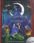 Людвик Глезер-Науд: Волшебная флейта (+CD) (с факсимиле Моцарта)