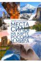 Места силы на карте России и  ...