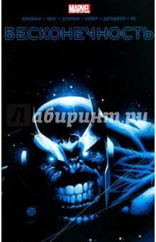 БесконечностьКомиксы<br>Бесконечность - одно из самых масштабных событий в истории Marvel. Строители, всесильная древняя раса, ведёт свою армаду сквозь вселенную, уничтожая всё на своем пути. Чтобы остановить их, Мстители вынуждены вступить в союз недавними противниками - империями Крии и Шиар, коварными спартанцами, жестокими Скруллами и даже самим Аннигилусом! Но хватит ли объединенных сил Галактического Союза чтобы остановить Строителей, способных в одно мгновение уничтожать целые звездные системы? А пока могущественные герои нашей планеты далеко в космосе, на Землю вторгается Танос и его Обсидиановые Жнецы. Безумный Титан преследует свои цели, но на его пути стоят достойные противники - повелитель нелюдей Черный Гром и другие Иллюминаты. Чем же закончится вселенское противостояние? Как изменится вселенная Marvel?<br>В книгу входят комиксы Infinity #1-6, New Avengers #9-12 и Avengers #18-23, а также галерея обложек.<br>